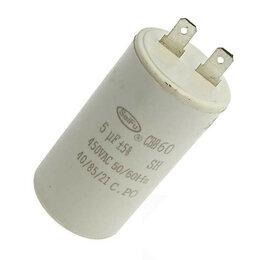 Радиодетали и электронные компоненты - CBB60 5uF 450V (SAIFU) Конденсатор пусковой, 0