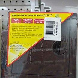 Ревизионные люки - Люк пластиковый ревизионный  коричневый 10*10, 0