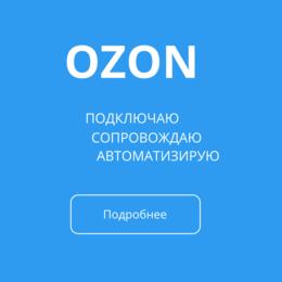 Менеджеры - Аккаунт менеджер Ozon, 0