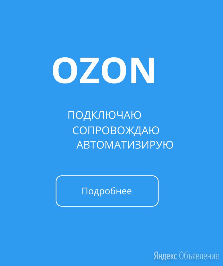 Аккаунт менеджер Ozon - Менеджеры, фото 0