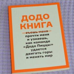 Прочее - Зарубежная деловая литература, 0