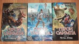 Художественная литература - Серия книг Герои Олимпа, 0