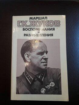Прочее - Маршал Г. К. Жуков. Воспоминания и размышления., 0