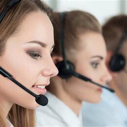 Менеджеры - Удалённая работа в Call Center без опыта работы., 0