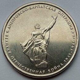 Монеты - 5 рублей 2014 м - Днепровско-Карпатская операция, 0