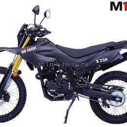 Мото- и электротранспорт - Мотоцикл минск x 250 m1nsk x250 черный Новый Дилер, 0
