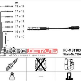 Аксессуары и запчасти для оргтехники - NGK-NTK RCMB1103 RC-MB 1103_к-кт проводов\ MB C208/A208/W210/W211/W163/W220 4..., 0