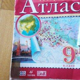 Учебные пособия - Атлас 9 класс география , 0