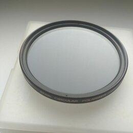 Светофильтры - Светофильтр Tiffen CPL 67mm, 0