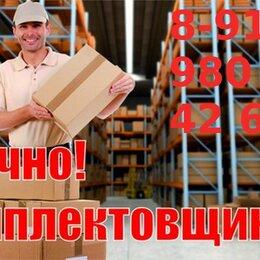 Комплектовщики - КОМПЛЕКТОВЩИК , 0