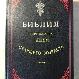 Детская литература - Библия, пересказанная детям старшего возраста , 0
