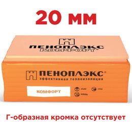 Изоляционные материалы - Пеноплекс ПЕНОПЛЭКС КОМФОРТ 20мм 585*1185мм 20 плит в упаковке, 0