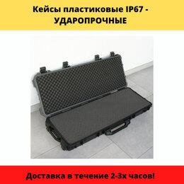 Кейсы и чехлы - Кейсы для оружия ружья. Кейсы пластиковые - IP67, 0