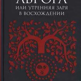 Астрология, магия, эзотерика - Якоб Бёме Аврора или утренняя заря в восхождении, 0