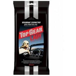 Чистящие принадлежности - Салфетки влажные Top Gear Ladi №30 для очистки рук 30шт, 0