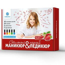 Детям - Набор косметики для девочек Intellectico Стильный маникюр и модный педикюр (2..., 0