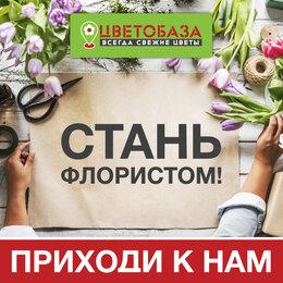 Продавец - Продавец-флорист в магазин Цветобаза, 0