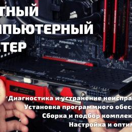 IT, интернет и реклама - Частный компьютерный мастер, 0