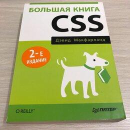 Техническая литература - Большая книга CSS - Дэвид Макфарланд, 0