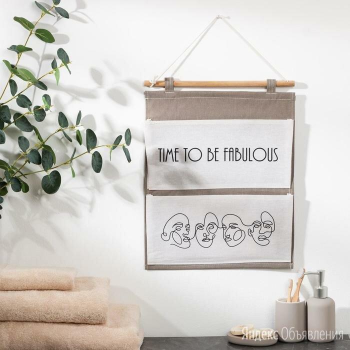 Кармашек текстильный Этель 'Time to be fabulous' 2 отделения, 45х35 см по цене 461₽ - Полки, шкафчики, этажерки, фото 0