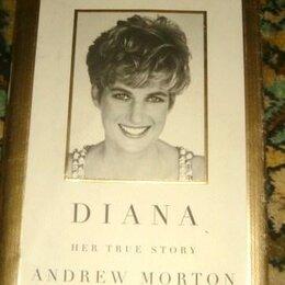 Литература на иностранных языках - Книга Princess Diana Her true story 1997, 0