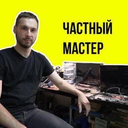 Специалисты - Компьютерный мастер , 0