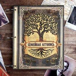 Книги в аудио и электронном формате - Родословная книга «Семейная летопись», 51 лист, 20 х 25 см, 0
