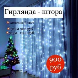 Новогодний декор и аксессуары - Гирлянда занавес 3х2 холодный белый, 0