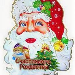 Интерьерная подсветка - Наклейки - Новогодние НС-001-006 «Дед Мороз и Снегурочка» 19*27 см, пластик, асс, 0