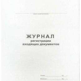 Сопутствующие товары - Журнал регистрации накладных А4 48л, 0