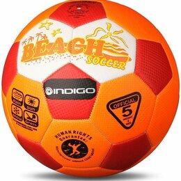 Мячи - Мяч футбольный №5 INDIGO BEACH пляжный Оранжево-красный, 0