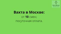 Комплектовщик - Работа вахтой в Москве Комплектовщик…, 0