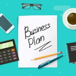Специалисты - Специалист по разработке бизнес-плана, 0