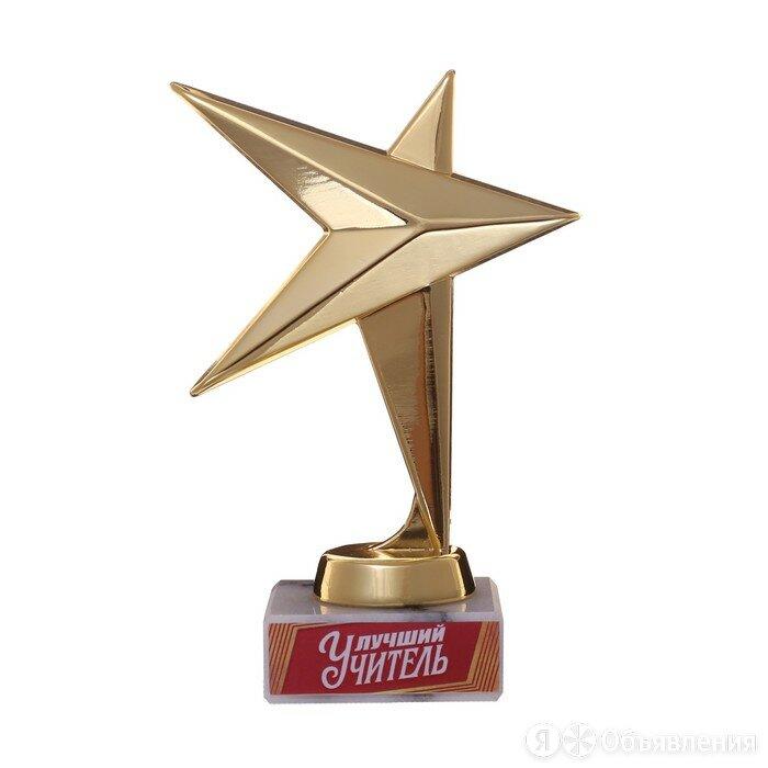 Кубок звезда 'Лучший учитель' 11,5 х 9,5 см по цене 930₽ - Новогодние фигурки и сувениры, фото 0