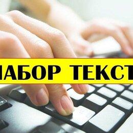 Делопроизводители - Подработка наборщиком текстов, 0