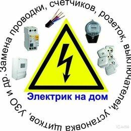Прочие услуги - Электромонтажные работы под ключ. Криптовалютные фермы строим на заказ, 0