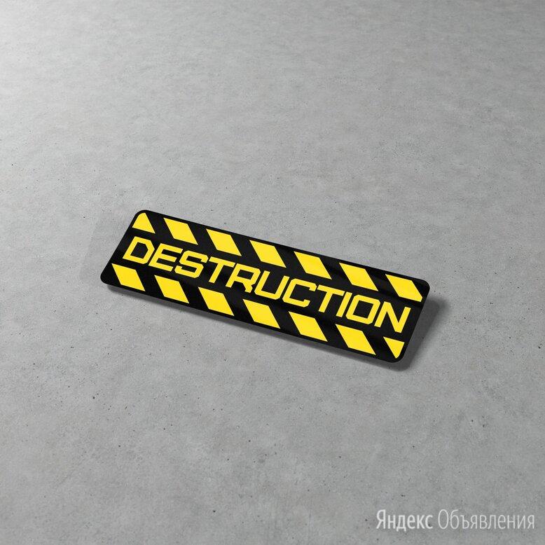 Cyberpunk наклейка Destruction для техники, Cosplay по цене 35₽ - Интерьерные наклейки, фото 0