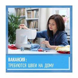 Швеи - Швея на дому г. Челябинск (подработка, частичная занятость), 0