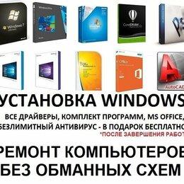 Программное обеспечение - Установка Windows и других легальных программ, 0