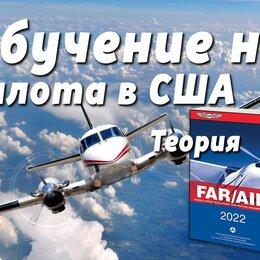 Сертификаты, курсы, мастер-классы - Обучение на пилота самолета в США (PPL, IR, CPL, ME, ATP), 0