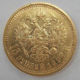 Монеты - золотая монета 15 рублей, 1897 год, 0