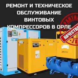 Ремонт и монтаж товаров - Ремонт и обслуживание винтовых компрессоров в г. Орле, 0