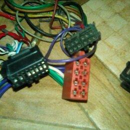 Автоэлектроника и комплектующие - штекер для автомагнитоллы, 0