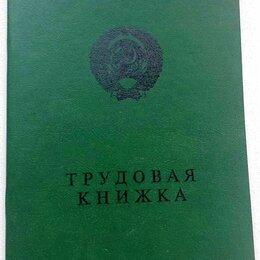 Документы - Трудовая книжка образца 1974 (АТ-IX) новая, 0