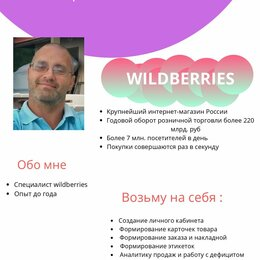 Продажи - специалист wildberries, 0