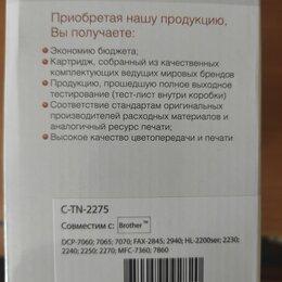 Картриджи - Картридж BROTHER C-TN-2275 совместимый новый, 0