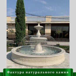 Садовые фигуры и цветочницы - Фонтан, 0