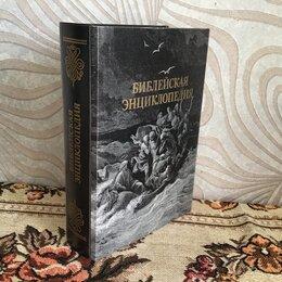 Словари, справочники, энциклопедии - Библейская инцыкпедия, 0