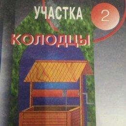 Дом, семья, досуг - Шматковский В.Благоустройство участка 2. Колодцы., 0