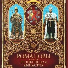 Наука и образование - Романовы венценосная династия, 0